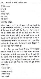 job application letter for teacher in nepal
