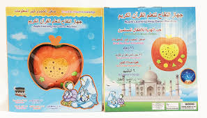 apple quran online toys shop penang malaysia 11 apple learning quran holy