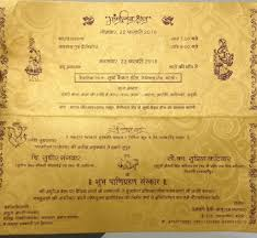 Matter For Invitation Card Wedding Card Matter In Hindi For Daughter Wedding Invitation Card