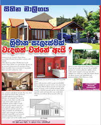 architecture house plans sri lanka home design and furniture ideas