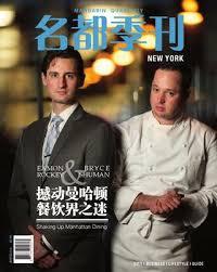 cr饌tion chambre d hotes mandarin quarterly york winter 2014 by mandarin quarterly issuu