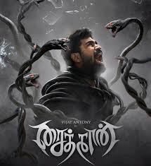 new film box office collection 2016 saithan box office collection day 1 vijay anthony s psychological