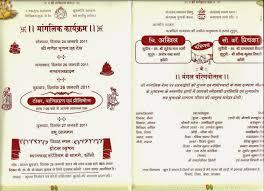 pdf wedding invitations marathi lagna patrika kavita sample wedding invitation card format