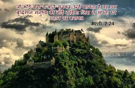 hindi bible wallpapers