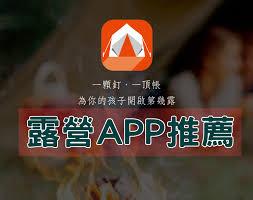 meubles sous 騅ier cuisine 露米馬汀 露營app 第幾露 找文章更方便 蒐集營地更容易 爬文更