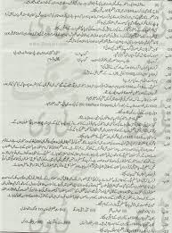 9th class guess papers pak studies 2014 all boards jhang tv