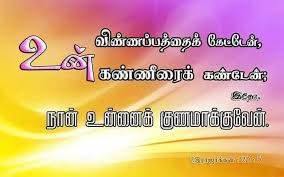 tamil bible verses quotes