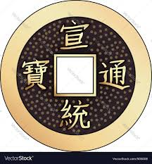 chinese coin feng shui royalty free vector image