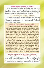 thanksgiving prayer for success daily prayers malayalam അന ദ ന പ ര ർത ഥനകൾ
