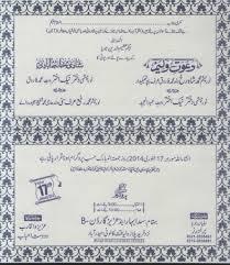 Invitation Card In English Wedding Card Matter In English Pakistan Invitation Card Collection