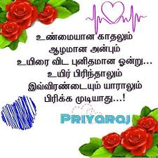 Wedding Wishes Poem In Tamil 124 Best Tamil Kavithai Images On Pinterest Mom Poem And Feelings