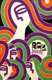 Asian Designs by 154 Best South Asian Book Covers Images On Pinterest West Bengal