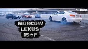 lexus isf test youtube moscow lexus is f youtube