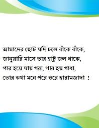 bangla funny sms status bengali golpo jokes hasir koutuk picture story