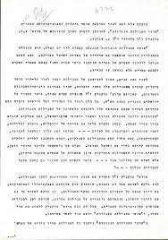 the dead sea scrolls הארכיון הציוני
