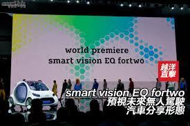 iaa 2017 smart vision eq fortwo 預視未來無人駕駛汽車分享形態