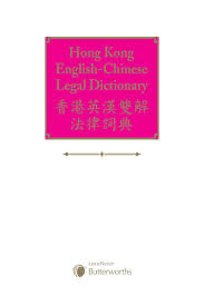 lexisnexis practical guidance the concise hong kong english chinese legal dictionary