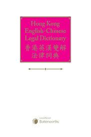 lexisnexis login uk butterworths hong kong legal dictionary lexisnexis hong kong store