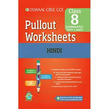 oswaal cbse cce pullout worksheets hindi for class 8 term 1 and 2