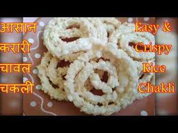 rice flour chakli चकल recipe २ स ल तक चलन व ल आस न ट स ट च वल क