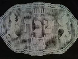 shabbat challah cover challah cover lions of judah crochet crafts and needlework