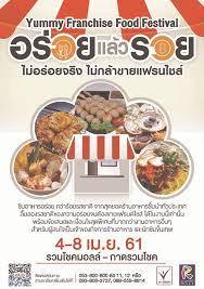 franchise cuisine อร อยแล วรวย franchise food festival ichiangmaipr com