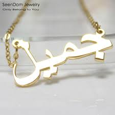 arabic name necklace custom personalized arabic name chain pendant customized arabic
