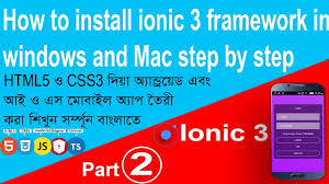ionic inappbrowser tutorial how to install ionic framework 3 android mobile application tutorial