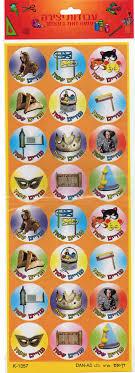purim stickers purim stickers