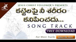 kattelapai nee shareeram song track telugu christian audio