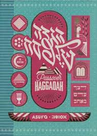 modern haggadah the haggadah store passover haggadot for a lively seder