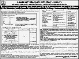 tamilnadu government schools 4362 lab assistant exam 2015