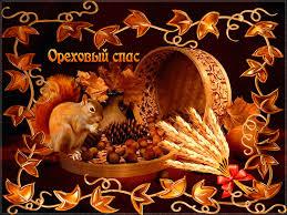 thanksgiving animated gif index of wp content gallery spasy medovyj yablochnyj orexovyj