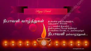 deepavali sms tamil message wishes quotes images picture photo