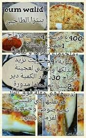 la cuisine alg駻ienne en arabe épinglé par noura sur oum walid cuisine arabe cuisine