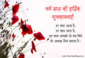 happy new year 2018 shayari quotes sms in fonts 2018 msg