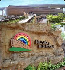 noah u0027s ark hong kong