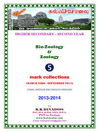 biography meaning of tamil tamil nadu class 12 bio zoology zoology english medium