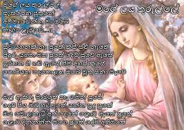 download mp3 free christmas song mage laya thurulle sinhala geethika mp3 free download