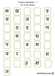best solutions of hindi matra worksheets about letter template