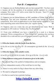 question of english 2nd paper for ssc examination 2014