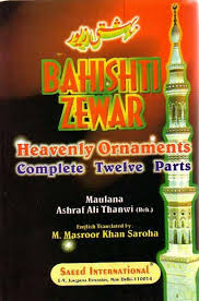 heavenly ornaments bahishti zewar hb large size the islamic place