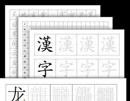 hanzi grids create grid templates and worksheets for practising