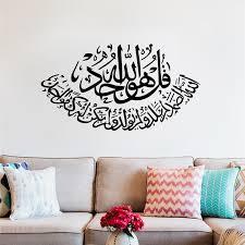 Aliexpresscom  Buy Islamic Wall Stickers Quotes Muslim Arabic - Home decor wall art stickers