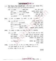 ncert solutions for class 6th sanskrit chapter 10 क ष क