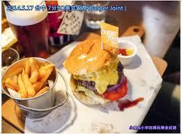 joint 騅ier cuisine 台中 burger joint 7分so美式廚房 小魚 小羊的吃喝玩樂全記錄 ancom