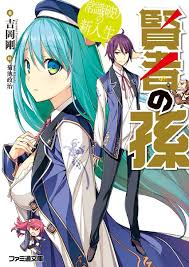 world teacher isekaishiki kyouiku agent light novel kenja no mago novel myanimelist net
