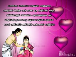 wedding wishes tamil thirumana nal vazhthu images tamil killinglines