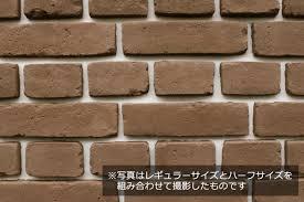 Diy Flesh Light Diystyle Rakuten Global Market Diy Brick Tiles Flesh Chocolat