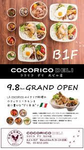 grande 馗ole de cuisine 25 best japanese images on japanese